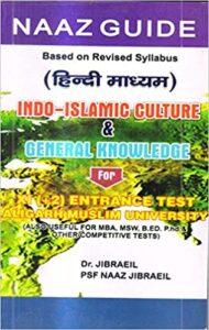 AMU NAAZ GUIDE(HINDI MEDIUM) FOR AMU 10+2 INDOISLAMIC, CURRENT AFFAIRS & GENERAL KNOWLEDGE Paperback – 1 January 2018
