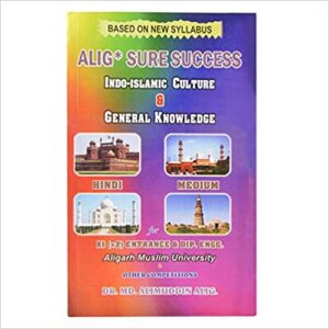 Alig Guide-Indo and G.K for AMU 11th Entrance- Hindi medium Office Product