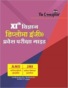 THE CONCEPTUM AMU JAMIA XI SCIENCE DIPLOMA ENTRANCE EXAM GUID(HINDI MEDIUM) Paperback – 1 January 2019