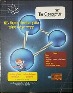 The Conceptum XIth Science & Diploma Engg. Hindi Entrance Exam Guide For AMU JMI Paperback 1 January 2017