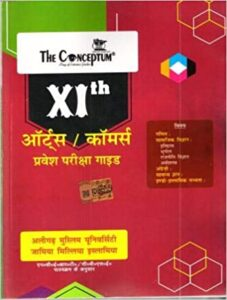 XI Arts & Commerce Entrance Guide(Hindi Medium) for AMU & Jamia Entrance Paperback – 1 January 2020